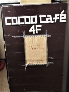 0621-01-Cocoo.jpg